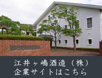 江井ヶ嶋酒造株式会社